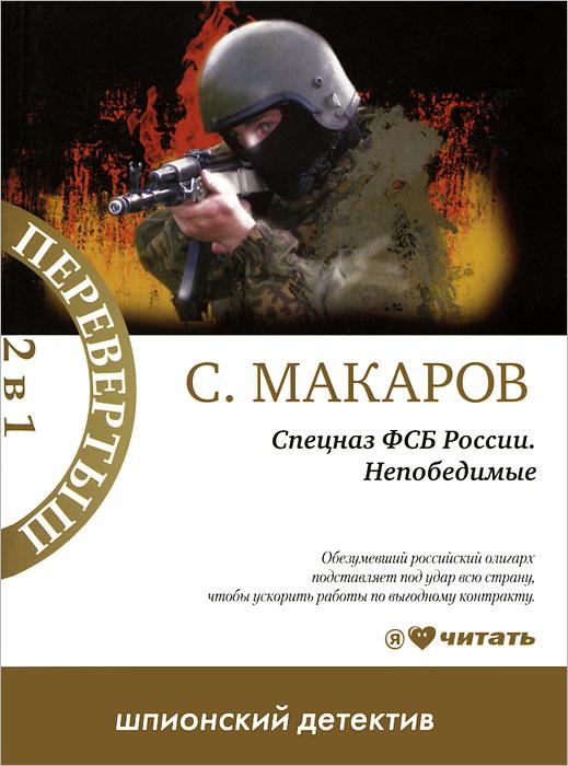 Спецназ ФСБ России. Непобедимые. Спецназ ФСБ России. Мишенью может стать каждый