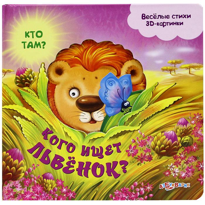 Кого ищет львенок? Книжка-игрушка
