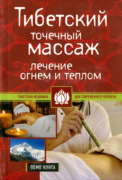 Тибетский точечный массаж. Лечение огнем и теплом ( 978-5-699-55345-7 )