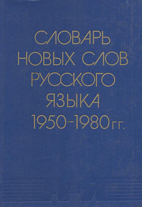 Словарь новых слов русского языка (середина 50-х - середина 80-х годов)