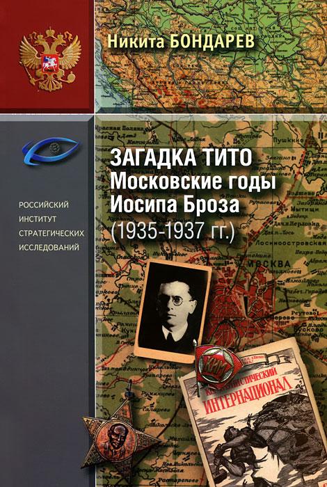 Загадка Тито. Московские годы Иосипа Броза (1935-1937гг.)