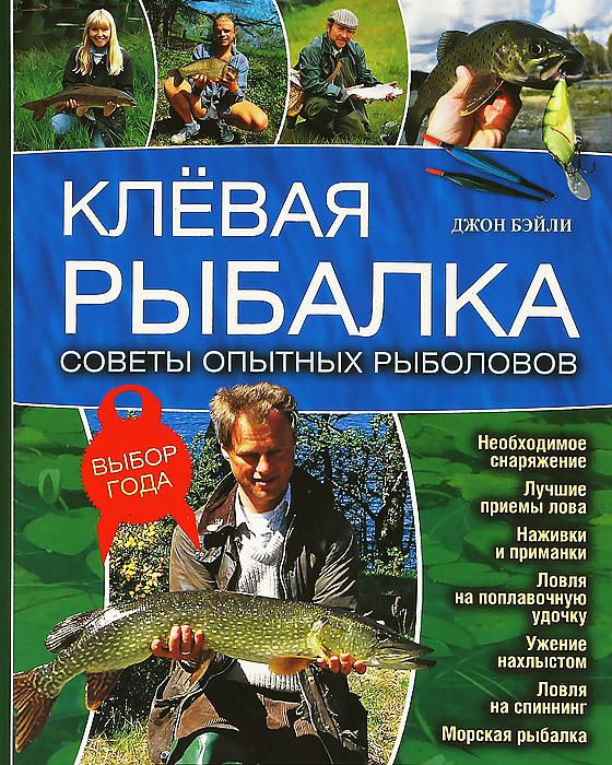 про рыбалку энциклопедия торрент