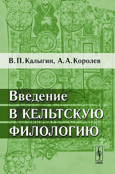 Введение в кельтскую филологию