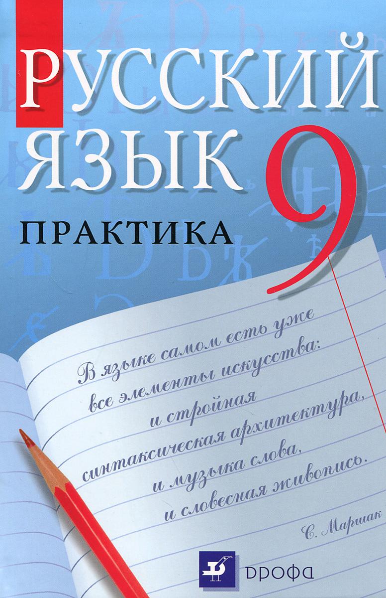 Русский язык. 9 класс. Практика