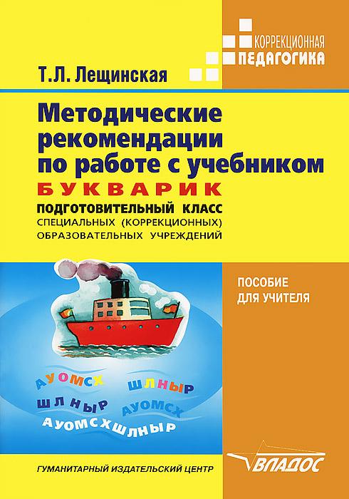 Методические рекомендации по работе с учебником