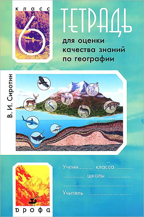 Тетрадь для оценки качества знаний по географии. 6 класс
