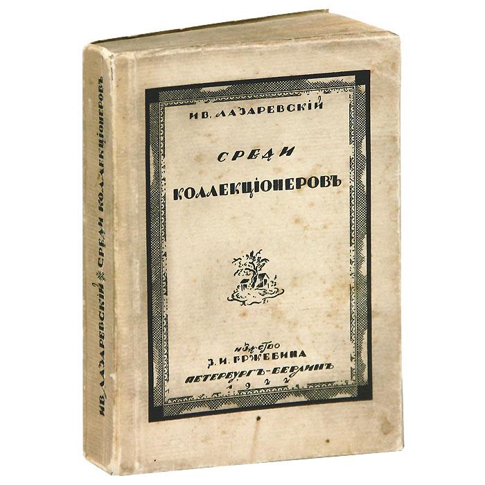 Среди коллекционеров76330deВашему вниманию предлагается книга И.В.Лазаревского Среди коллекционеров.