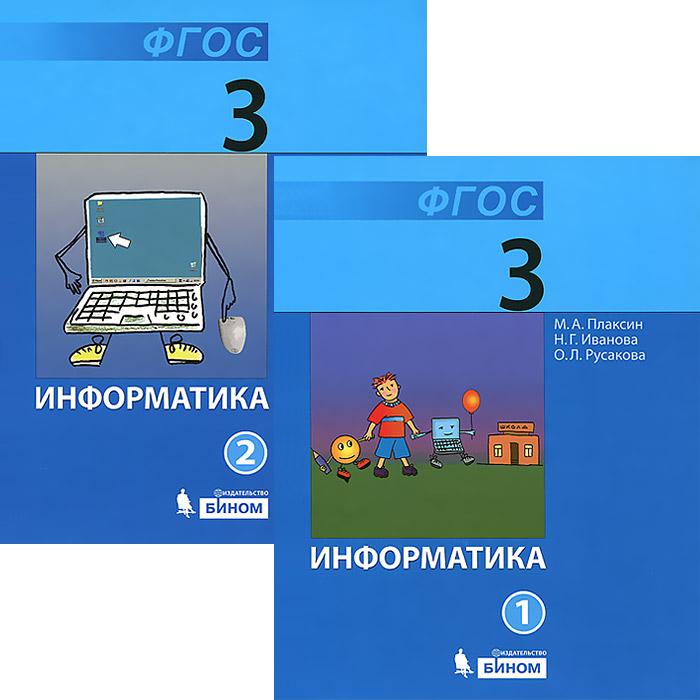 Информатика. 3 класс (комплект из 2 книг)