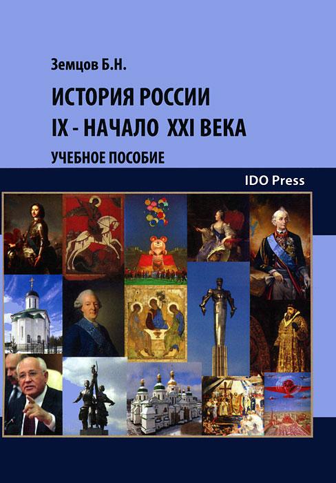 История России. IX - начало XXI века