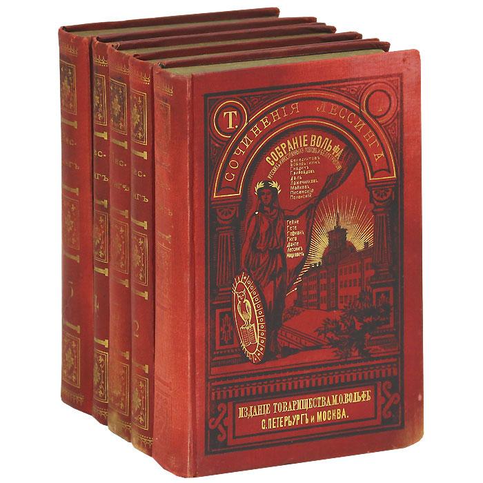 Сочинения Лессинга (комплект из 5 книг). Лессинг