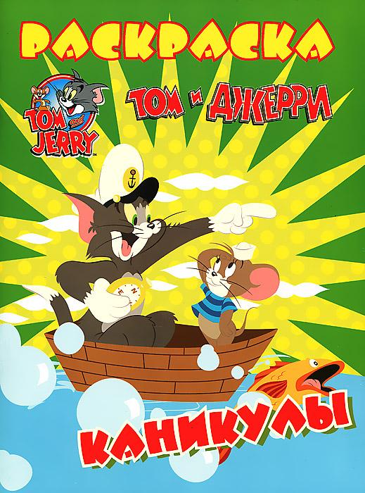 Том и Джерри. Каникулы. Раскраска