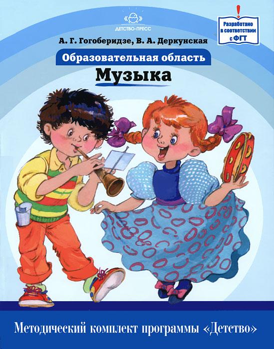 """Образовательная область """"Музыка"""""""