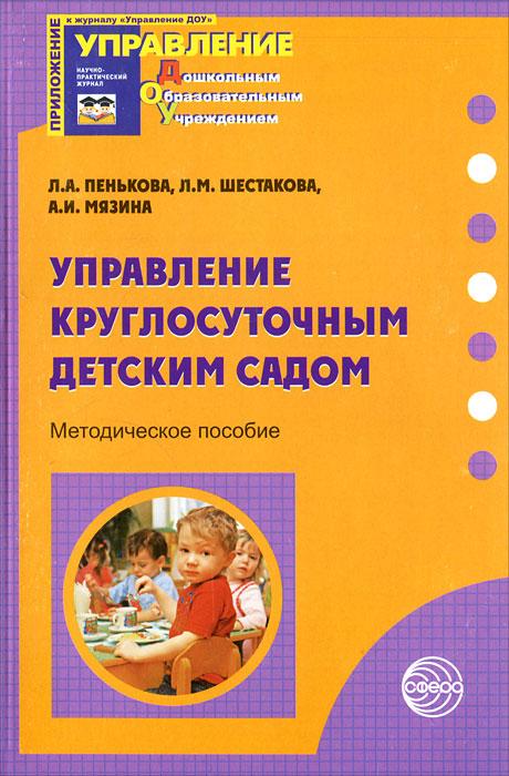 Управление круглосуточным детским садом. Методическое пособие