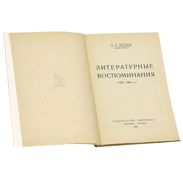 А. Р. Кугель. Литературные воспоминания