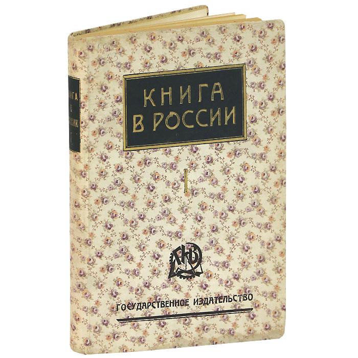 Книга в России. В 2 частях. Часть 1