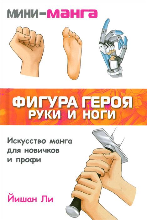 Мини-манга. Фигура героя. Руки и ноги ( 978-5-699-53437-1 )