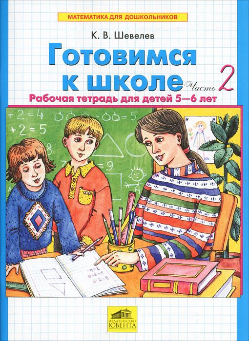 Готовимся к школе. Рабочая тетрадь для детей 5-6 лет. В 2 частях. Часть 2