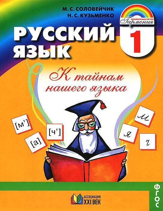 Русский язык. К тайнам нашего языка. 1 класс