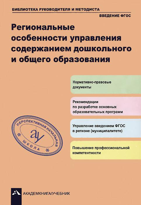 Региональные особенности управления содержанием дошкольного и общего образования