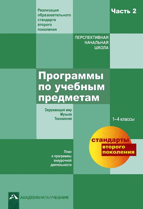 Программы по учебным предметам. План и программы внеурочной деятельности. 1-4 классы. В 2 частях. Часть 2