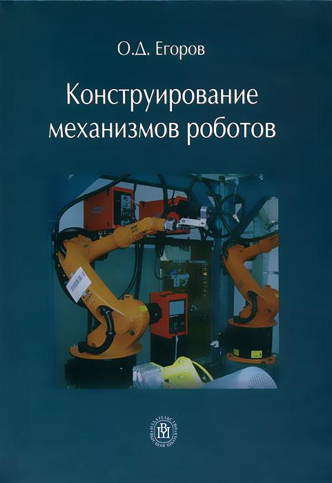 статусы учебник егорова машиностроения читать онлайн помощь
