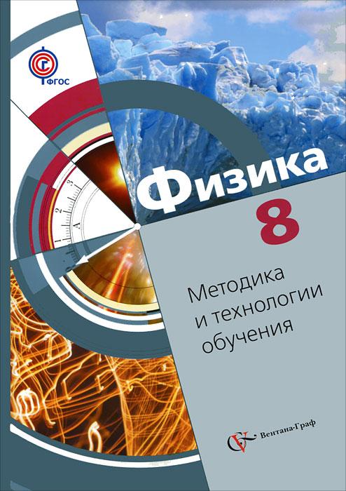 Физика. 8 класс. Методика и технологии обучения
