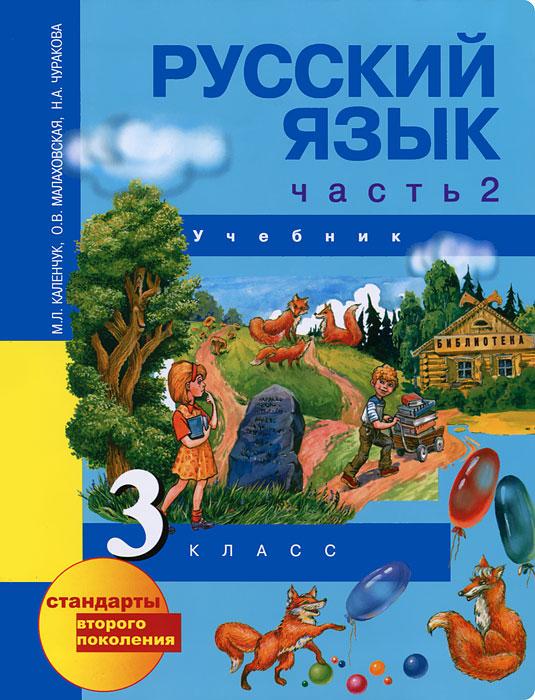 Русский язык. 3 класс. В 3 частях. Часть 2