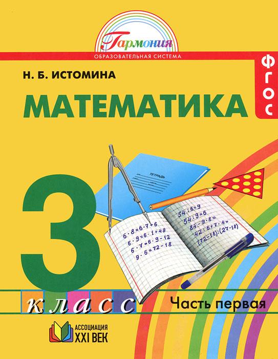 Математика. 3 класс. В 2 частях. Часть 1
