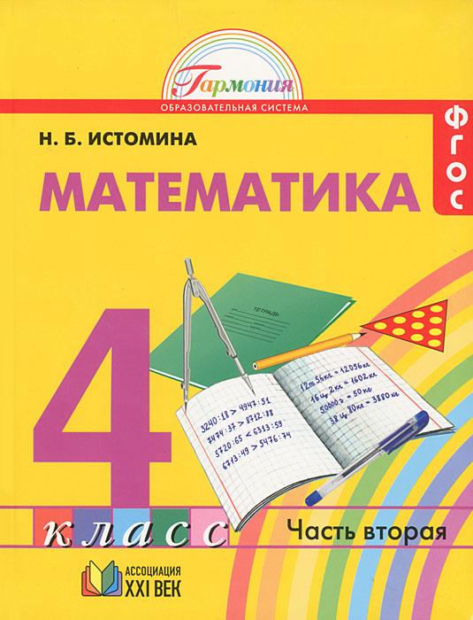 Математика. 4 класс. В 2 частях. Часть 2