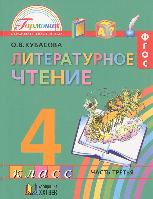 Литературное чтение. 4 класс. В 4 частях. Часть 3