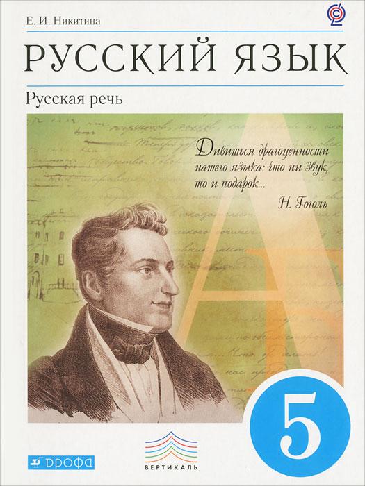 Русский язык. 5 класс. Русская речь