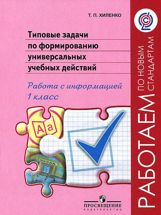 Типовые задачи по формированию универсальных учебных действий. Работа с информацией. 1 класс