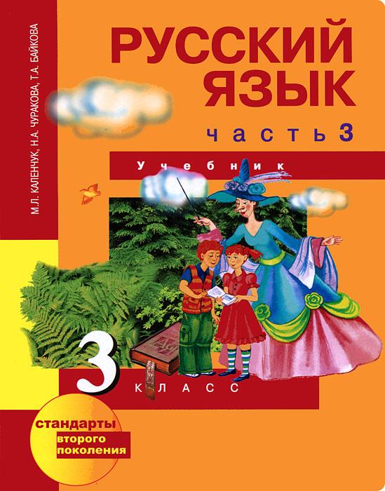 Русский язык. 3 класс. В 3 частях. Часть 3