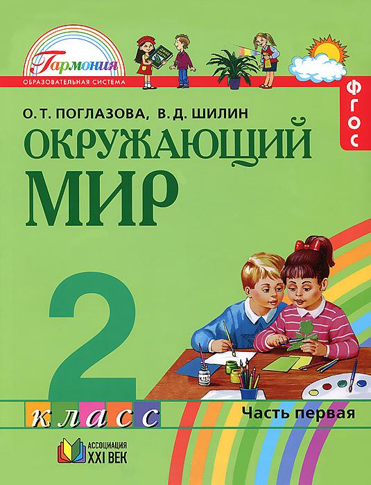 Окружающий мир. 2 класс. Учебник. В 2 частях. Часть 1