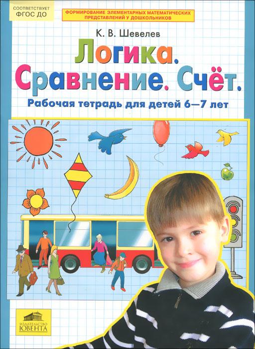 Логика. Сравнение. Счет. Рабочая тетрадь для детей 6-7 лет12296407В книге представлены задания для дошкольников 6-7 лет, способствующие развитию логического мышления, внимания, памяти, умения анализировать, сравнивать и изменять предметы и геометрические фигуры по 1-3 признакам. Подобные упражнения часто используются во время тестирования детей, поступающих в 1 класс. Рекомендуется педагогам дошкольно-образовательных учреждений и родителям.