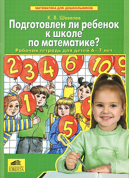 Подготовлен ли ребенок к школе по математике? Рабочая тетрадь для детей 6-7 лет12296407В книге представлен набор заданий для старших дошкольников. Выполняя их, дети продемонстрируют степень своей готовности к школе, покажут, в каких вопросах у них возникли сложности. Книга окажет существенную помощь педагогам, воспитателям, гувернерам и родителям при подготовке ребенка к школе по математике.