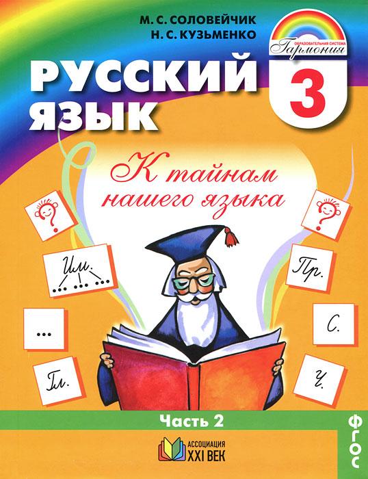 Русский язык. К тайнам нашего языка. 3 класс. В 2 частях. Часть 2