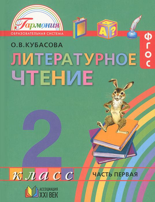 Литературное чтение. 2 класс. В 3 частях. Часть 112296407Представленные в учебнике произведения помогут развить у детей литературный вкус и расширить их читательский кругозор. Система упражнений, вопросов и заданий к текстам позволит сформировать определенные образовательным стандартом читательские компетенции, развить творческие наклонности учащихся. Основное внимание уделяется навыку чтения, однако при этом продолжается систематическая работа над литературным образованием и универсальными учебными действиями учащихся, формированием их мировоззрения и любви к чтению. Учителям и родителям эта книга поможет превратить чтение детей в полезное и увлекательное занятие в школе и дома.