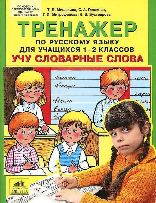 Тренажер по русскому языку для учащихся 1-2 классов. Учу словарные слова