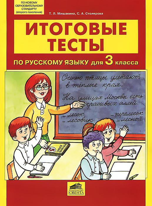 Итоговые тесты по русскому языку для 3 класса