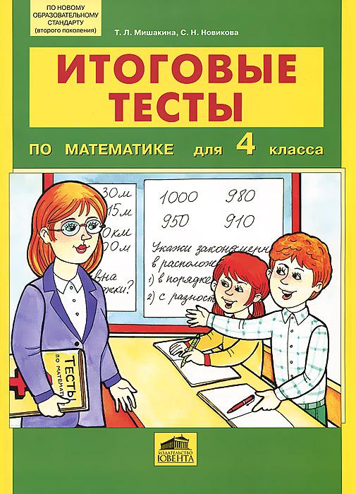 Итоговые тесты по математике для 4 класса