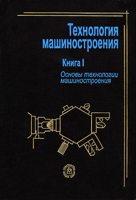 Технология машиностроения. В 2 книгах. Книга 1. Основы технологии машиностроения