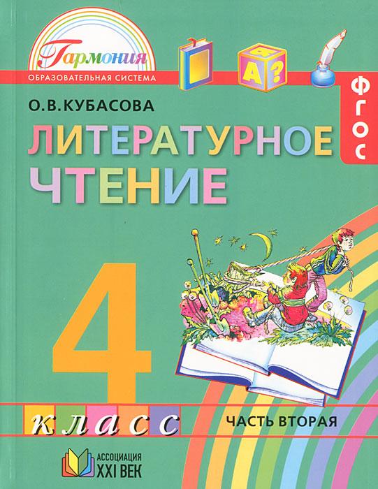 Литературное чтение. 4 класс. В 4 частях. Часть 2