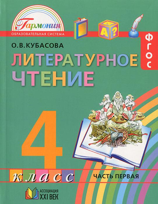 Литературное чтение. 4 класс. В 4 частях. Часть 1