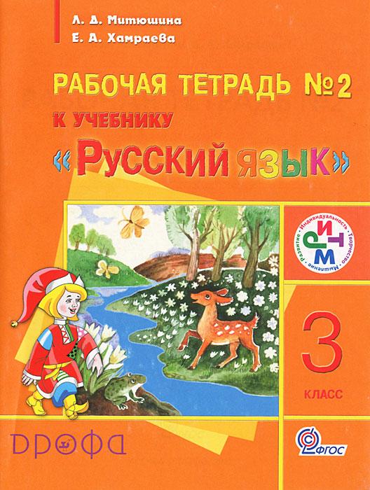 Русский язык. 3 класс. Рабочая тетрадь №2