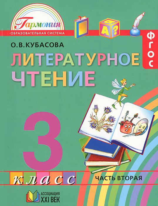 Литературное чтение. 3 класс. В 4 частях. Часть 2