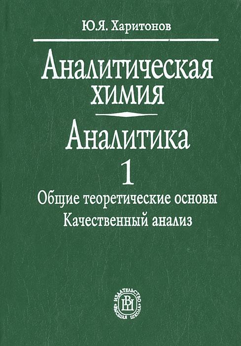 Аналитическая химия. Аналитика. В 2 книгах. Книга 1. Общие теоретические основы. Качественный анализ