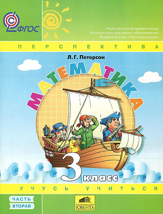 """Математика """"Учусь учиться"""". 3 класс. Учебник. В 3 частях. Часть 2"""