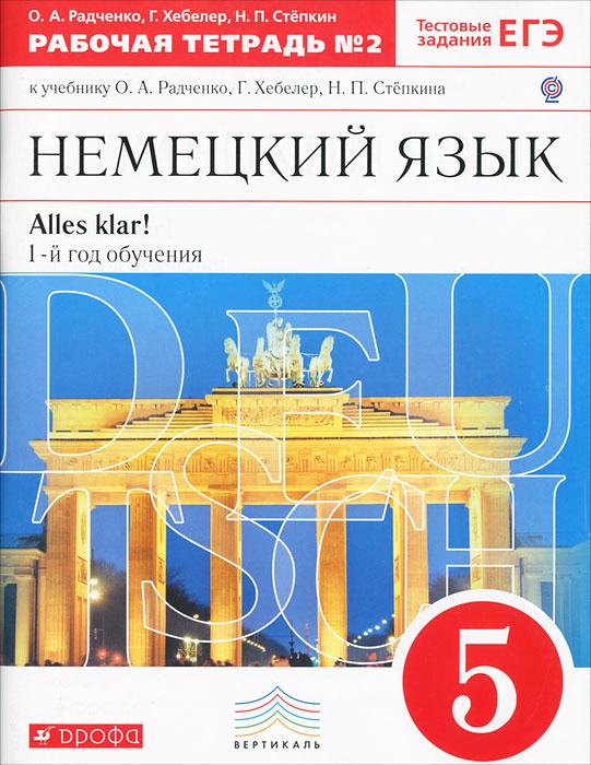 Немецкий язык. 5 класс. 1 год обучения. Рабочая тетрадь №2
