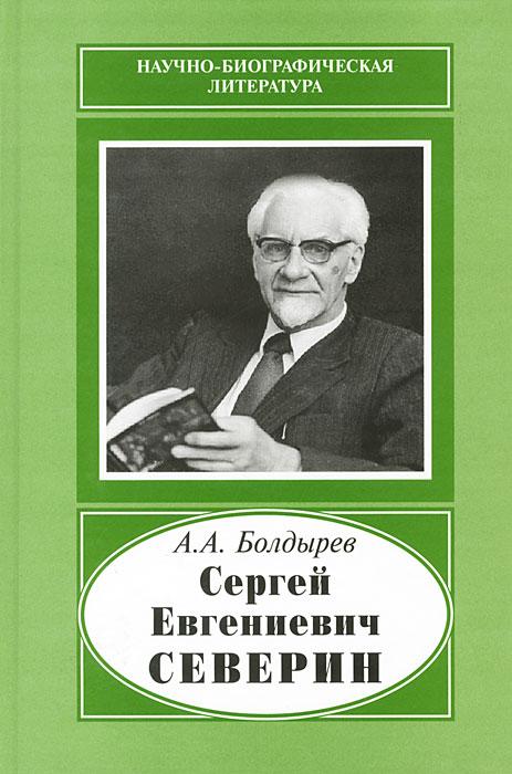 Сергей Евгениевич Северин